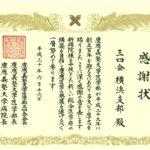 横浜三四会感謝状